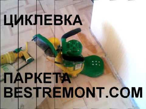Оборудование для циклевки паркета ( плоскофлифовальная машина Trio .