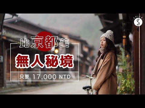 Spice 日本🌶️ | 比京都更有氛圍的無人秘境!只花 17000 到比京都美的無人秘境、住進超 Local 當地人民宿、只有日本人的觀光列車:名古屋 自由行 攻略