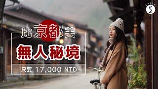 Spice 名古屋🌶️ | 比京都更有氛圍的無人秘境!只花 17000 到比京都美的無人秘境、住進超 Local 當地人民宿、只有日本人的觀光列車:名古屋 自由行 攻略