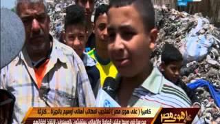 على هوى مصر |  كارثة.. مدرسة وسط مقلب قمامة والأهالى يستغيثون