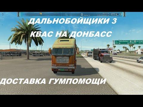 Дальнобойщики 3 везём КВАС на ДОНБАСС Игра