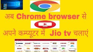 Jio Tv direct watch PC/Laptop