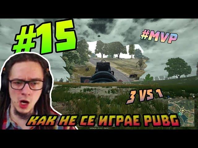 Как не се играе PUBG - Компилация #15