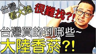 《台灣人看大陸》台灣買的到哪些大陸品牌香菸呢!?竟然...超OO!?《AnsonTV》