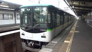京阪7200系7201編成 牧野発車