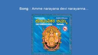 Amme narayana devi narayana - Chottanikkara Amma (Kannada)