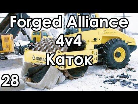 Forged Alliance [28] 4v4 Каток
