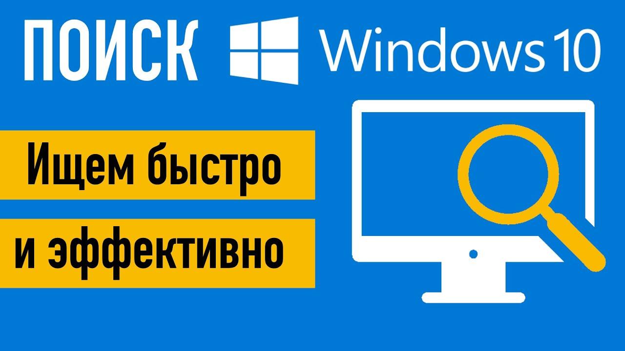 Поиск в Windows 10. Ищем быстро и эффективно