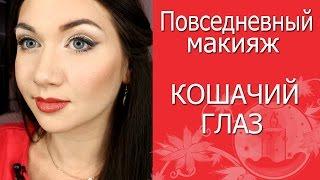 Повседневный макияж КОШАЧИЙ ГЛАЗ. Макияж для круглых глаз