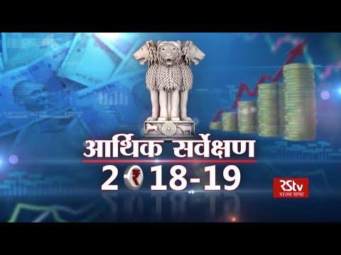 RSTV Vishesh - 04 July 2019: Economic Survey 2018 -19 | आर्थिक सर्वेक्षण 2018-19