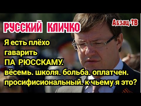 Самарский губернатор ПЛ0X0 говорит П0-PУССКИ. НЕВ03М0ЖНО СЛУШАТЬ! Негpамотный, или с головой что-то?