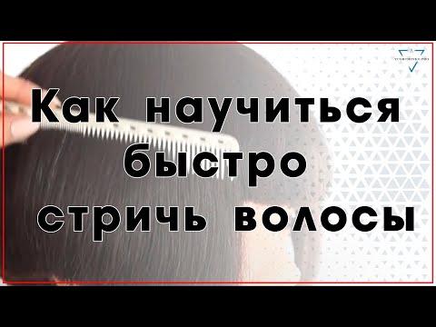 Как научиться быстро стричь волосы / Правильный инструмент для парикмахера.