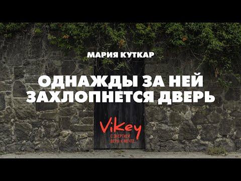 """Vikey. Стихи о любви """"Однажды за ней захлопнется дверь"""" М. Куткар читает В. Корженевский (Vikey)"""