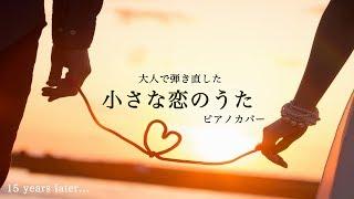 小さな恋のうた/MONGOL800 ピアノカバー 収録アルバム『MESSAGE』 青春...