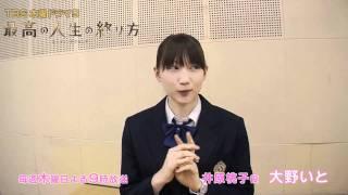 TBS木曜ドラマ9『最高の人生の終り方~エンディングプランナー~』第1...