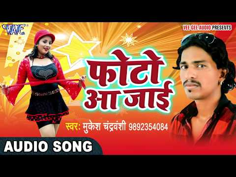 Bhojpuri का नया लोकगीत 2017 - CC Camra - Audio JukeBOX - Bhojpuri Hit Songs 2017 New