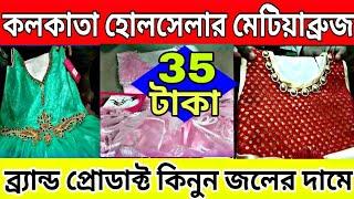 কলকাতা হোলসেলার মাত্র ৩৫টাকা ব্র্যান্ড প্রোডাক্ট পাবেন | Kolkata Metiabruz Cheapest Brand Wholesale
