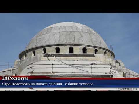 """""""Бурсенската джамия"""" на Кърджали в работен режим """"яваш - яваш"""""""