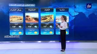 النشرة الجوية الأردنية من رؤيا 3-7-2019 | Jordan Weather