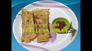 ডিম ছাড়াই ওমলেট    Omlet without egg    Eggless Omlet   