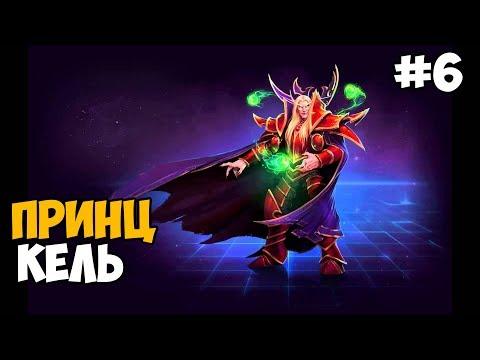 ПРИНЦ КЕЛЬ ► Warcraft 3: Frozen Throne Прохождение На Русском - Часть 6