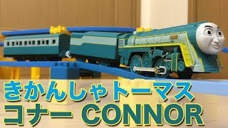 Repeat youtube video トーマス プラレール TS-16 コナー THOMAS & FRIENDS CONNOR