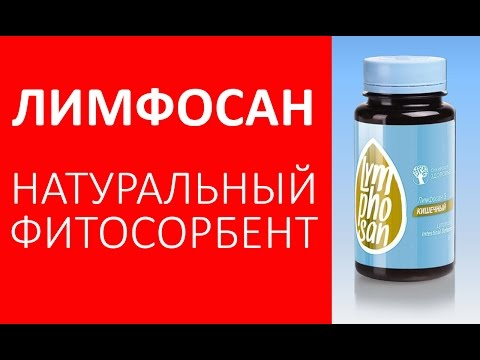 Лимфосан Сибирское здоровье! Чистка Лимфы! Лимфосан Сибирское здоровье