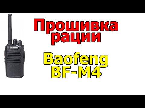 Прошивка и софт на рацию Baofeng BF-M4