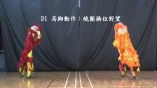 中華舞龍舞獅運動總會-南獅會獅規定套路
