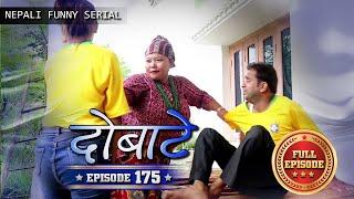 Dobate Episode 175 - दोबाटे भाग १७५ - Nepali Comedy Serial - 06 -07 - 2018