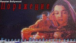 Классика Индийского кино Поражение (Пращение) (1953)