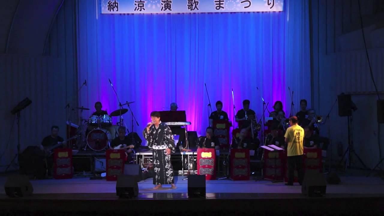 H25-7-25 立花英樹「第30回2013納涼演歌まつり」『ああ上野駅 ...