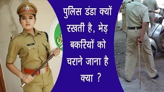 Why indian police always cary stick   police ka danda by rajiv dixit ji
