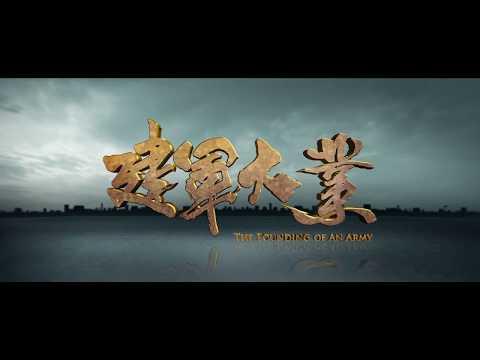 建軍大業 (The Founding of an Army)電影預告