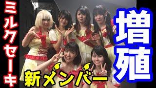 2019.5.5のミルクセーキさんのライブ動画! メンバー増殖しました\(^o^...
