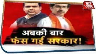 अबकी बार फंस गई सरकार ! अगले 24 घंटों में महाराष्ट्र में बनेगी सरकार या फिर...