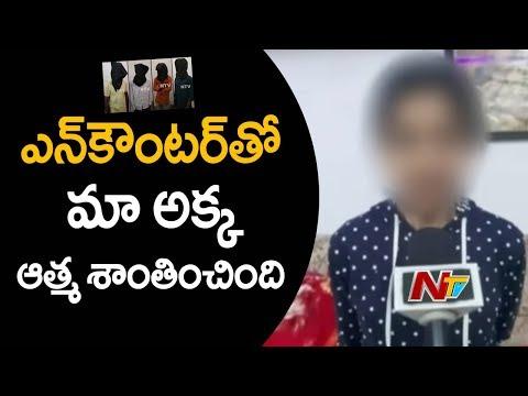 Disha Family Members Express Happy Over Disha Accused Encounter    NTV