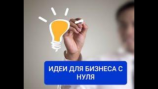 Идеи для бизнеса с нуля. ТОП 20 идей для бизнеса с минимальными вложениями.