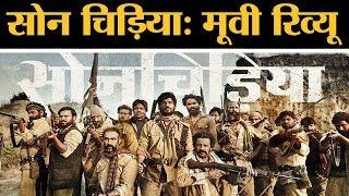 Sonchiriya : Film Review | Sushant Singh Rajput, Manoj Bajpayee, Ashutosh Rana, Ranvir Shorey