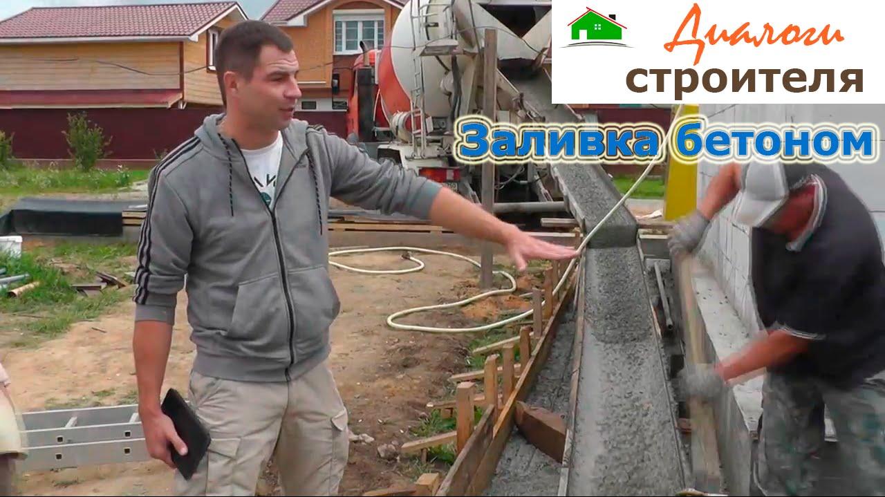 Заливка бетоном видео авито брянск бетон