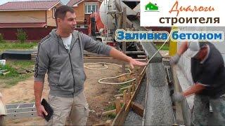Заливка дома бетоном(Заливка дома бетоном. В этом видео мы расскажем о том, как грамотно выполнять монолитные работы. Также мы..., 2015-07-21T05:32:34.000Z)