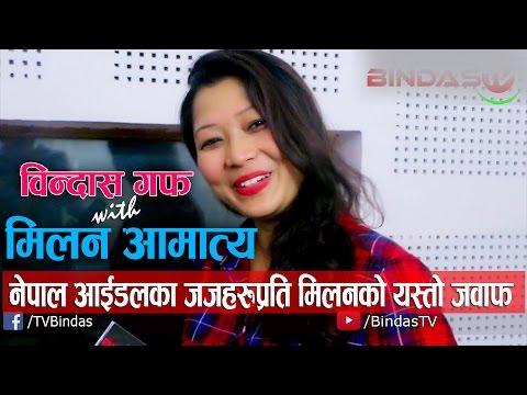 नेपाल आईडलका जजहरुप्रति मिलन अमात्यले यस्तो भनिन| Milan Amatya |Interview|Bindas Guff