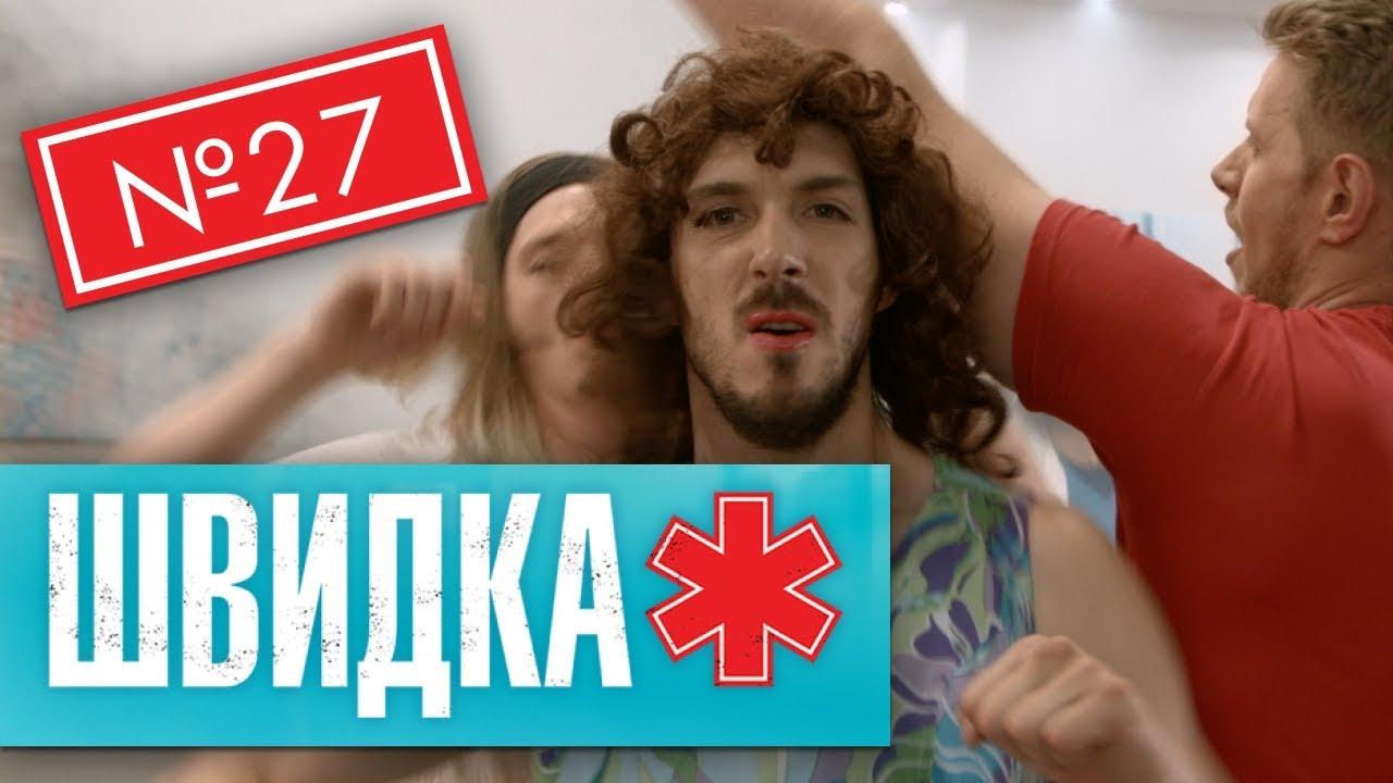 ШВИДКА 2 | 27 серія | НЛО TV