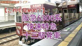 【これで見納め!】阪急6300系快速特急 十三駅発車