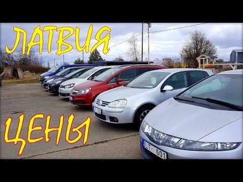 Цена авто из Латвии апрель 2019.