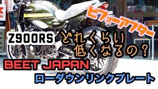 BEET JAPAN 製のローダウンリンクプレートを取り付けました。取り付け前と後のシート高がチェックできます。 愛媛県西条市 ライダースクラブはな...