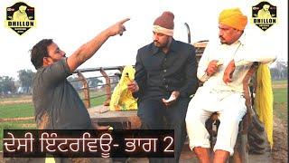 Desi interview- part 2. Dhillon Bathinde Aala.  Mandeep Dhillon. New video 2020
