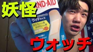 【シバターレビュー】音の出るゴミは本当は妖怪ウォッチに興味ない! thumbnail