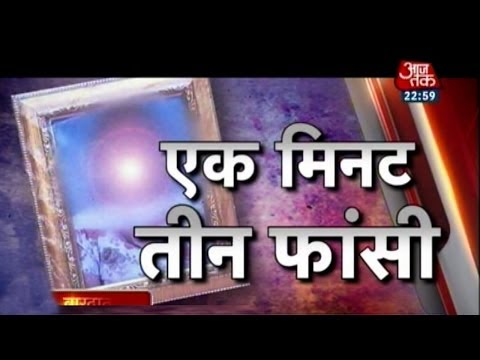 Vardaat - Vardaat: Three men hanged in a minute (Full story)