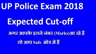 up police exam 2018 expected cut off upp cut off up police constable expected cut off upp answer key